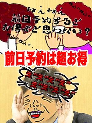 池袋人妻デリヘル【熟女の風俗最終章 池袋店】 激得!前日割り!!