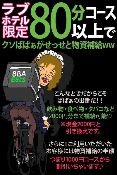 BBA Eats(ばばぁイーツ)