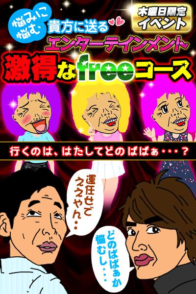 (木)三択フリー