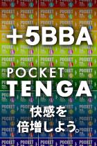 TENGAでGo5!