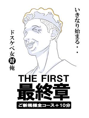 池袋人妻デリヘル【熟女の風俗最終章 池袋店】 GO!新規割